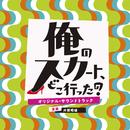 日本テレビ系土曜ドラマ「俺のスカート、どこ行った?」オリジナル・サウンドトラック/井筒昭雄