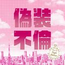 日本テレビ系水曜ドラマ「偽装不倫」 オリジナル・サウンドトラック/菅野 祐悟