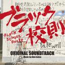 映画「ブラック校則」オリジナル・サウンドトラック/井筒昭雄