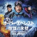「オーバー・エベレスト 陰謀の氷壁」オリジナル・サウンドトラック/川井憲次