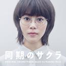 日本テレビ系水曜ドラマ「同期のサクラ」オリジナル・サウンドトラック/平井真美子