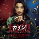 映画「カイジ ファイナルゲーム」オリジナル・サウンドトラック/菅野 祐悟