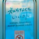 日本テレビ系水曜ドラマ「知らなくていいコト」オリジナル・サウンドトラック/音楽:平野義久