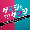 テレビ朝日系木曜ドラマ「ケイジとケンジ 所轄と地検の24時」オリジナル・サウンドトラック/ワンミュージック