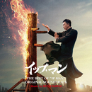 "THE BEST OF ""IP MAN"" ORIGINAL SOUNDTRACK/川井憲次"