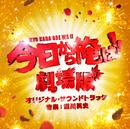 「今日から俺は!!劇場版」オリジナル・サウンドトラック/瀬川英史
