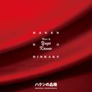 日本テレビ系水曜ドラマ『新シリーズ「ハケンの品格」』オリジナル・サウンドトラック/菅野 祐悟
