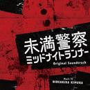 日本テレビ系土曜ドラマ「未満警察 ミッドナイトランナー」オリジナル・サウンドトラック/木村秀彬