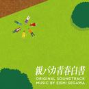 日本テレビ系日曜ドラマ「親バカ青春白書」オリジナル・サウンドトラック/瀬川英史