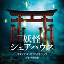 テレビ朝日系土曜ナイトドラマ「妖怪シェアハウス」オリジナル・サウンドトラック/井筒昭雄