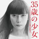 日本テレビ系土曜ドラマ「35歳の少女」オリジナル・サウンドトラック/平井真美子
