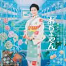 連続テレビ小説「おちょやん」オリジナル・サウンドトラック&モア/サキタハヂメ