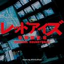 日本テレビ系土曜ドラマ「レッドアイズ 監視捜査班」オリジナル・サウンドトラック/カワイヒデヒロ