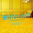 テレビ朝日系オシドラサタデー「書けないッ!? ~脚本家 吉丸圭佑の筋書きのない生活~」オリジナル・サウンドトラック/井筒昭雄