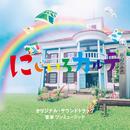 テレビ朝日系木曜ドラマ「にじいろカルテ」オリジナル・サウンドトラック/ワンミュージック