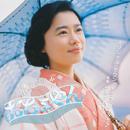 連続テレビ小説「おちょやん」オリジナル・サウンドトラック2&モア/サキタハヂメ