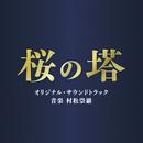 テレビ朝日系木曜ドラマ「桜の塔」オリジナル・サウンドトラック/村松崇継