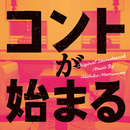 日本テレビ系土曜ドラマ「コントが始まる」オリジナル・サウンドトラック/音楽:松本晃彦