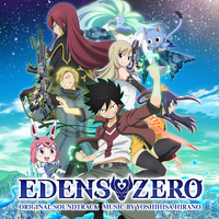 アニメ「EDENS ZERO」オリジナル・サウンドトラック/平野義久