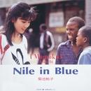 Nile in Blue/菊池 桃子