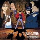 ルパン三世 ハリマオの財宝を追え!! オリジナル・サウンドトラック/大野雄二