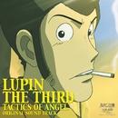 ルパン三世「天使の策略~夢のカケラは殺しの香り~」オリジナル・サウンドトラック/大野雄二