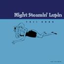 Night Steamin' Lupin/大野雄二
