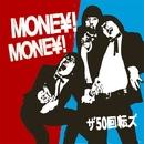 MONEY!MONEY!/ザ50回転ズ