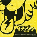 銀座通り/THE  イナズマ戦隊