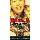No.1/槇原敬之