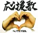 応援歌/THEイナズマ戦隊