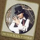 ヤツの物語/PETER MAN