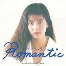 Romantic(ロマンティック)/森高千里