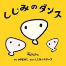 しじみのダンス/ゆきまゆこ