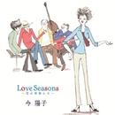 Love Seasons~恋の季節たち~/今陽子