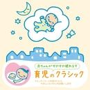 赤ちゃんクラシック「育児のクラシック」/Various Artists