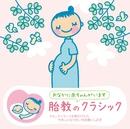 赤ちゃんクラシック「胎教のクラシック」/Various Artists