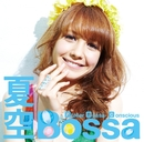 夏空Bossa~クーラーをとめて聴きたいカフェボッサ/アトリエ・ボッサ・コンシャス