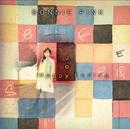 Joy/Bonnie Pink