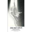 太陽の破片/尾崎 豊