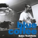 blue coffee/馬場俊英