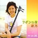 Adannomi/Asano