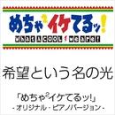 希望という名の光「めちゃ×2イケてるッ!」オリジナル・ピアノバージョン/(インストゥルメンタル)
