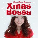クリスマス・ボッサ~カフェで過ごすふたりのボサノヴァ/アトリエ・ボッサ・コンシャス