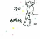 花火/太陽族