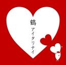 アイタリナイ/鶴
