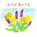 小さな恋のうた/新垣結衣と少年少女ガッキー団