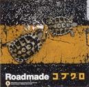 Roadmade/コブクロ