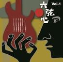 六弦心 Vol.1/ヴァリアス・アーティスツ