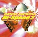 ダンス・エクスプレス・ハイ・スピード2−ノンストップ・ハイパー・ミックス/ヴァリアス・アーティスツ